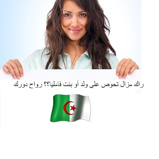 site de rencontre en algerie avec photo