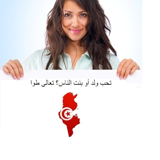 site de rencontre tunisiens